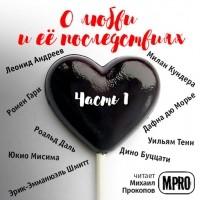 - О любви и её последствиях (сборник)
