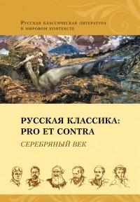 Антология - Русская классика: pro et contra. Серебряный век (сборник)