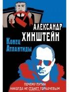 Александр Хинштейн - Конец Атлантиды. Почему Путин никогда не станет Горбачевым