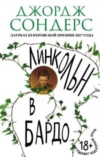 Джордж Сондерс - Линкольн в бардо