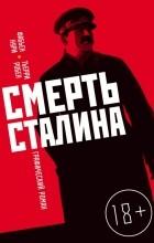 - Смерть Сталина