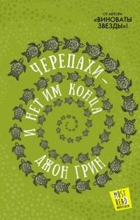 Джон Грин - Черепахи - и нет им конца