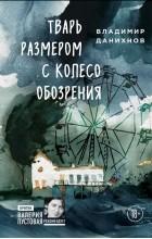 Владимир Данихнов - Тварь размером с колесо обозрения