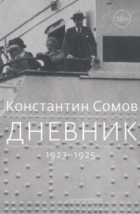 Константин Сомов - Дневник. 1923 - 1925