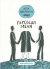 Вера Филенко - Переведи меня