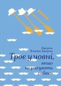 Джером Клапка Джером - Троє у човні, якщо не рахувати собаки