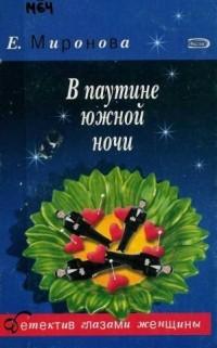 Елена Миронова - В паутине южной ночи