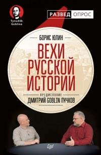 Борис Юлин - Вехи русской истории