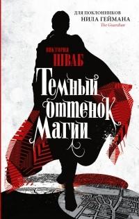 Виктория Шваб - Темный оттенок магии