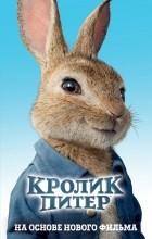 без автора - Кролик Питер