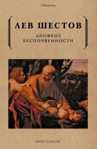 Лев Шестов - Апофеоз беспочвенности