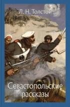 Л. Н. Толстой - Севастопольские рассказы (сборник)