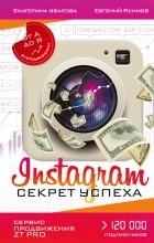 Екатерина Уварова - Instagram. Секрет успеха ZT PRO. От А до Я в продвижении