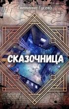 Гусева Светлана - Сказочница