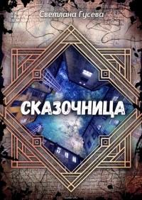 Guseva_Svetlana__Skazochnitsa.jpg