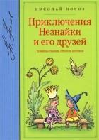 Николай Носов - Приключения Незнайки и его друзей: романы-сказки, стихи и песенки