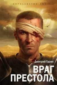 Дмитрий Гарин - Королевство лжи. Враг престола