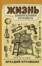 Аркадий Курамшин - Жизнь замечательных устройств