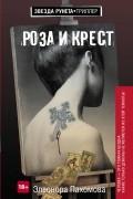 Элеонора Пахомова - Роза и крест