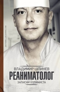 Владимир Шпинев - Реаниматолог. Записки оптимиста