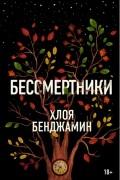 Хлоя Бенджамин - Бессмертники