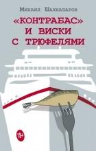 Михаил Шахназаров - «Контрабас» и виски с трюфелями