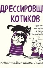 Сара Андерсен - Дрессировщик котиков. Руководство по выживанию в безумном современном мире