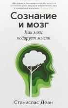Станислас Деан - Сознание и мозг. Как мозг кодирует мысли