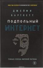 Джейми Бартлетт - Подпольный интернет: Темная сторона мировой паутины