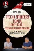 Борис Юлин - Русско-японская война 1904 - 1905 гг. Потомки последних корсаров