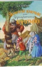А. Н.Толстой - Золотой ключик, или Приключения Буратино
