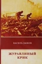 Василь Быков - Журавлиный крик (сборник)