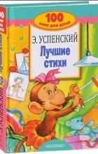 Э. Успенский - Э. Успенский. Лучшие стихи