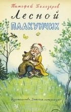 Тимофей Белозеров - Лесной плакунчик