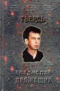 Владислав Дрожащих - Твердь