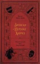 Артур Конан Дойл - Записки о Шерлоке Холмсе (сборник)