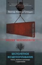 Виктор Агамов-Тупицын - Бесполетное воздухоплавание: статьи, рецензии и разговоры с художниками