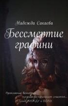 Сакаева Надежда — Бессмертие графини