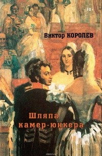 Королев Виктор Владимирович - Шляпа камер-юнкера. Сборник