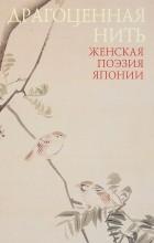 без автора - Драгоценная нить. Женская поэзия Японии