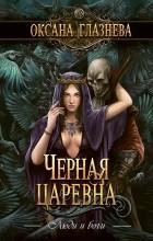 Оксана Глазнева - Черная царевна