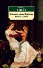 Сигрид Унсет - Кристин, дочь Лавранса. Книга 2. Хозяйка
