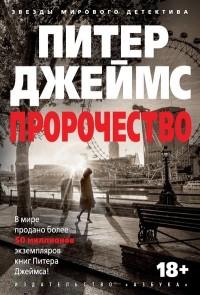 Питер Джеймс - Пророчество