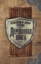 Валентин Гнатюк - Деревянная книга