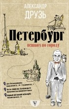 Александр Друзь - Петербург. Пешком по городу