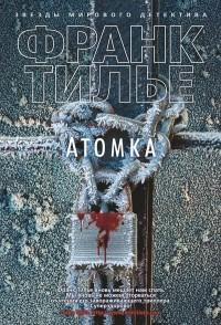 Франк Тилье - Атомка