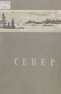 Анна Львовна Гарф - Север