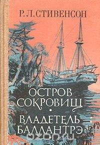 Роберт Льюис Стивенсон - Остров сокровищ. Владетель Баллантрэ
