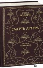 Мэлори Томас - Смерть Артура