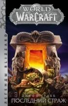 Джефф Грабб - World of Warcraft: Последний Страж
